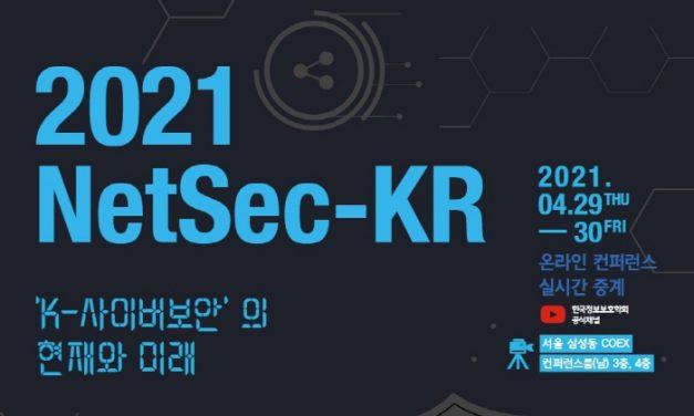K-사이버보안의 현재와 미래 조망한다…'NetSec-KR 2021' 개최