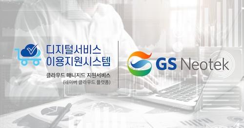 GS네오텍, 공공부문 클라우드 매니지드 서비스 제공기업 선정
