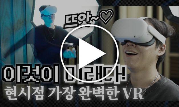 [까다로운 리뷰] 이것이 VR 메타버스의 미래, 오큘러스 퀘스트 2