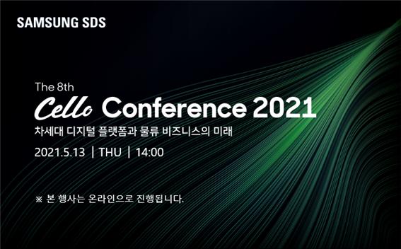 삼성SDS 첼로 컨퍼런스 2021, S/S 시즌 신상만 골라서 알아보자