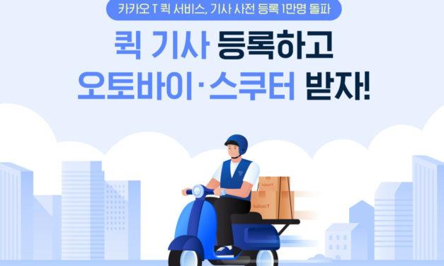 '카카오T-쿠팡-배민' 플랫폼이 뒤바꿀 오토바이 배달의 미래