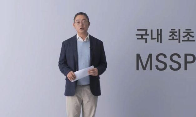LG CNS, 보안사업 확 키우나…신규 보안 브랜드 출시하고 'MSSP' 선언