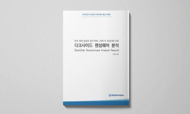 미국 동남부지역 휘발유 공급 마비시킨 '다크사이드 랜섬웨어' 분석